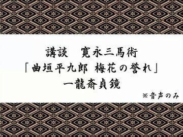 後に尾張藩で900石を得る出世を遂げた