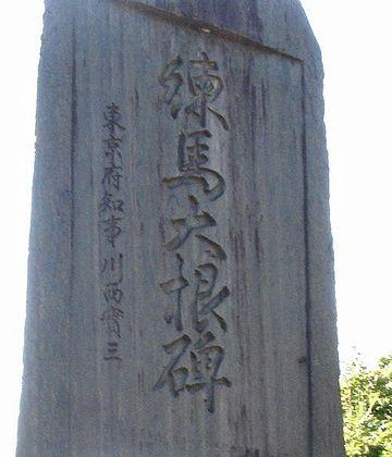 練馬は、江戸時代から大根で有名な農村でした