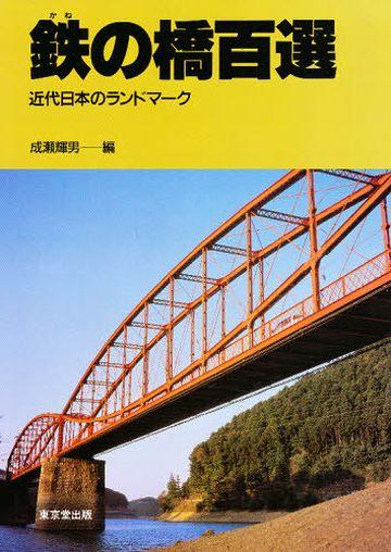 鉄橋ってのは、鉄の橋のことだろ?