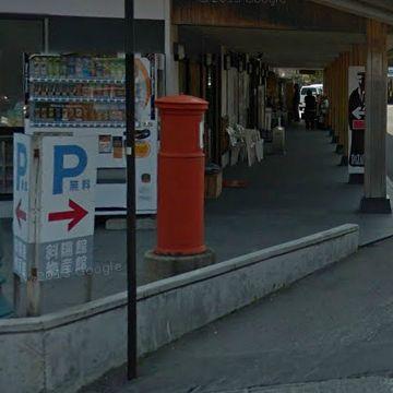 斜陽館の駐車場
