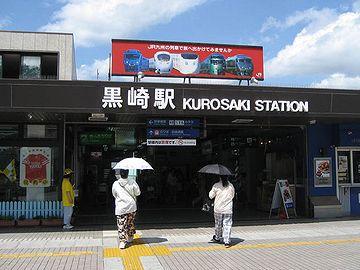 鹿児島本線『黒崎』駅