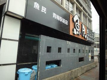 『青梅駅』付近