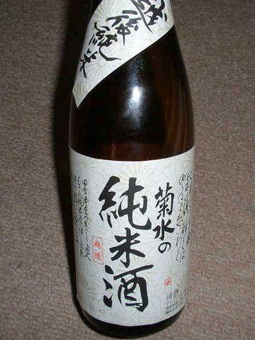 菊水酒造・純米酒