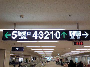 福岡空港・搭乗口