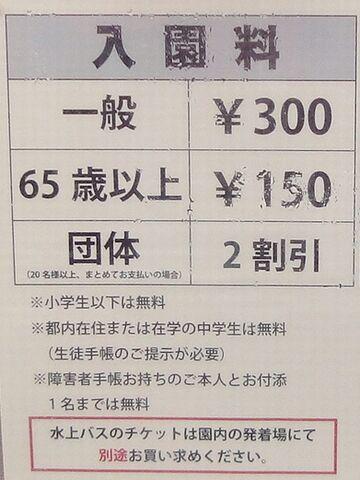 入園料の表示