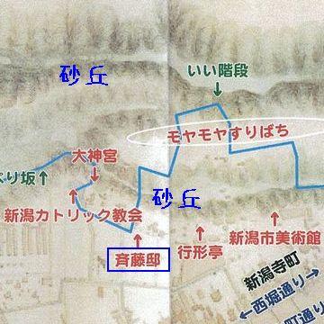 『旧齋藤家別邸』ってのは、新潟砂丘のすぐ南側にあるお屋敷なの