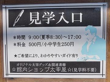 まさか、500円取る?
