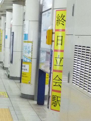 「終日立会駅」
