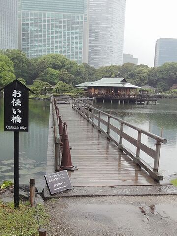 2本目の「お伝い橋」