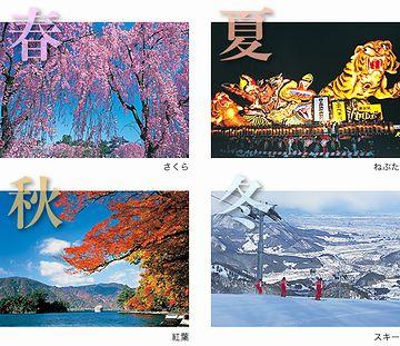 日本には、春夏秋冬の季節があります