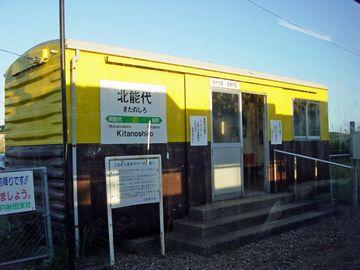 貨車を転用した駅舎だそうです。仮設トイレかと思った。