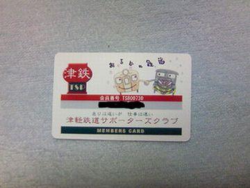 『津軽鉄道サポーターズクラブ』