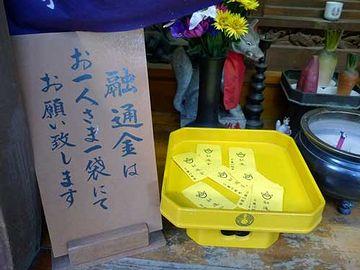 赤坂豊川稲荷内にある、融通稲荷だそうです。なお、袋の中身は、10円です。