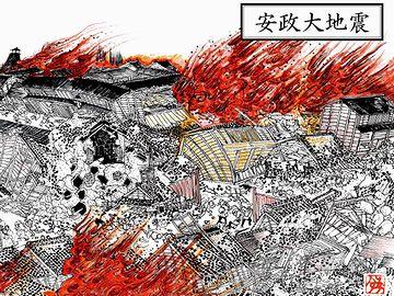 安政の大地震