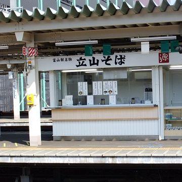 富山駅。目が覚めれば、立ち食いそば屋があります。