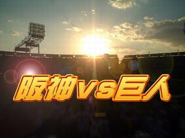 阪神対巨人、伝統の一戦です