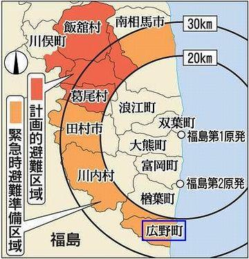福島第一原発から30km圏内の福島県広野町