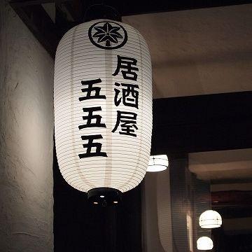 広島の居酒屋