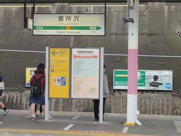 『東所沢』駅、ホーム