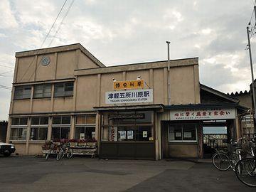 津軽鉄道の『津軽五所川原駅』が隣接してますしね