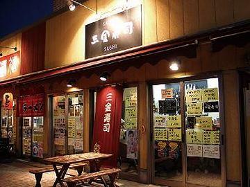 『三金寿司』