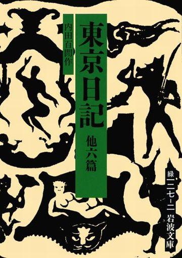 内田百間『東京日記』