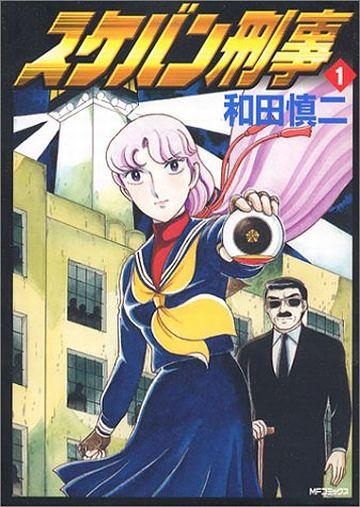 元々は、和田慎二という人の漫画作品です