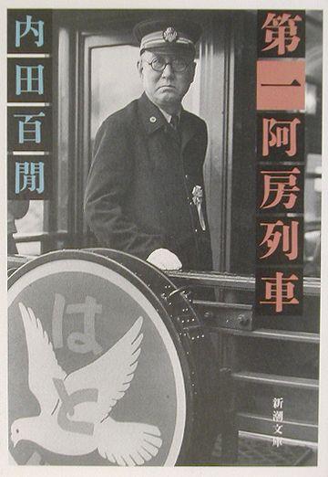 内田百『阿房列車』
