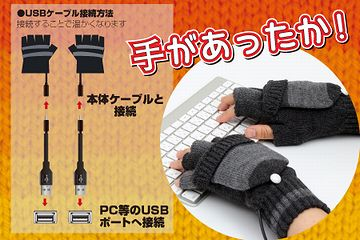 USBのヒーターが付いた手袋です