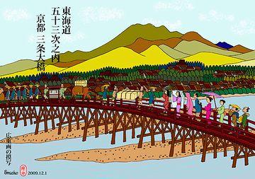 終点の京都『三条大橋』。なお、53番目の宿場は、京都ではなく、『大津宿』です。53番目の宿場を立って、終点の京都に着いたということです。