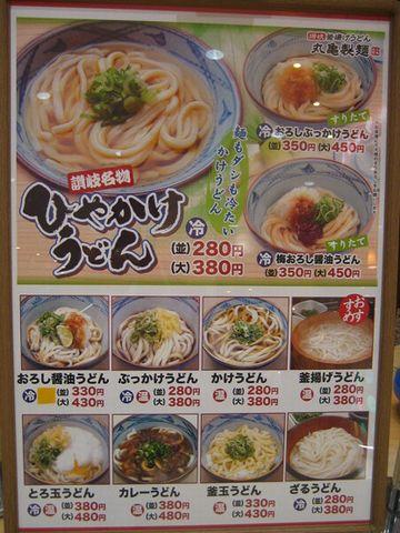 『丸亀製麺』のメニュー。冷たいうどんもありました。夏は良さげですね。