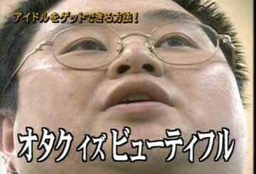 オタクって、どうして太ってるの?