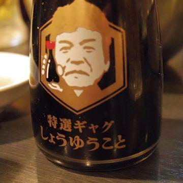 ショージ師匠がオーナーの串カツ店『くっくどぅーん 新世界店』のオリジナル醤油