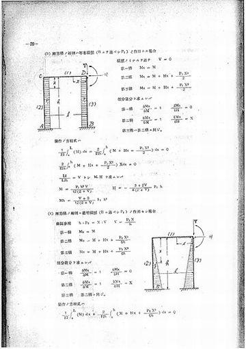 構造計算書なら、残ってるはずです