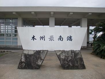 潮岬・「本州最南端」の証拠