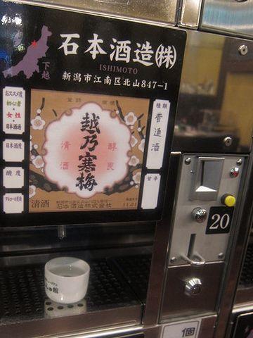 『ぽんしゅ館 新潟駅店』