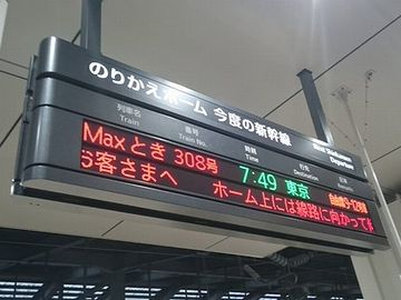 『Maxとき308号』