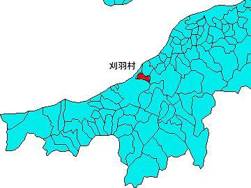 刈羽郡の刈羽村