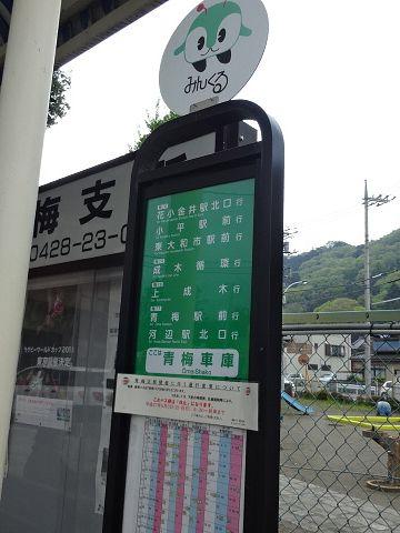 バス停の名称は、『青梅車庫』