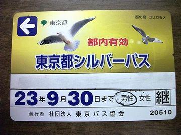 東京都には、シルバーパスって制度があるけど