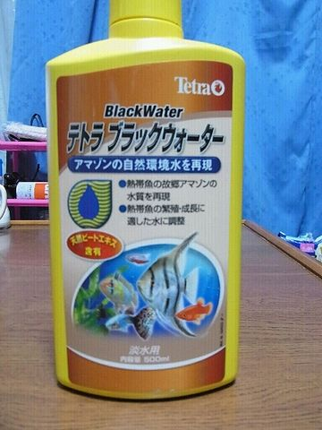 ブラックウォーターを作る薬剤