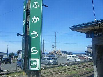 五能線の駅の名前