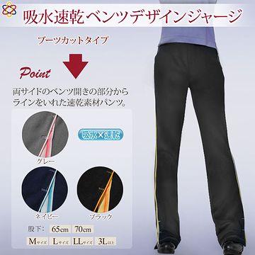 裾広がりのジャージズボン