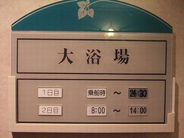 24:30分まで開いてますから、新潟から乗船した人も入れます