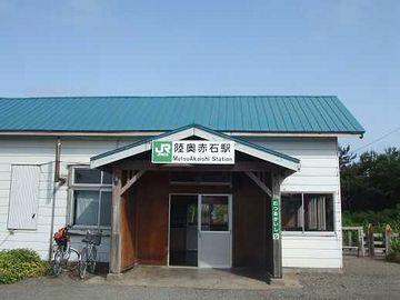 『陸奥赤石駅』です