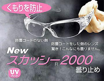 サウナでメガネは掛けておれん