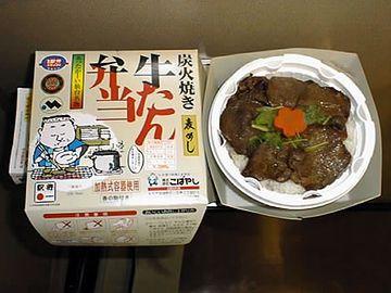 仙台の『牛タン弁当』