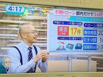 関東ローカルのニュースは、見てて懐かしい