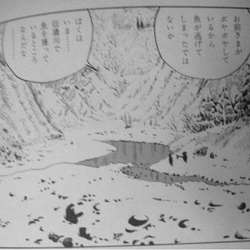 ぼくはいま……。信濃川で魚を獲っているところなんだな