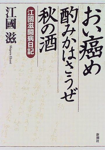 江國滋「おい癌め酌みかはさうぜ秋の酒」